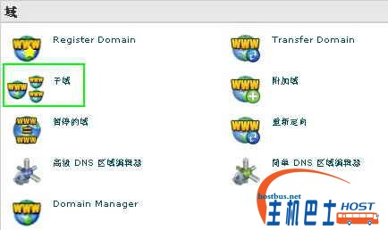 2  domain manager area.jpg
